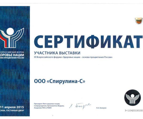 Здоровье нации_сертификат